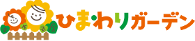 さかいりはグループの運営する保育園です。